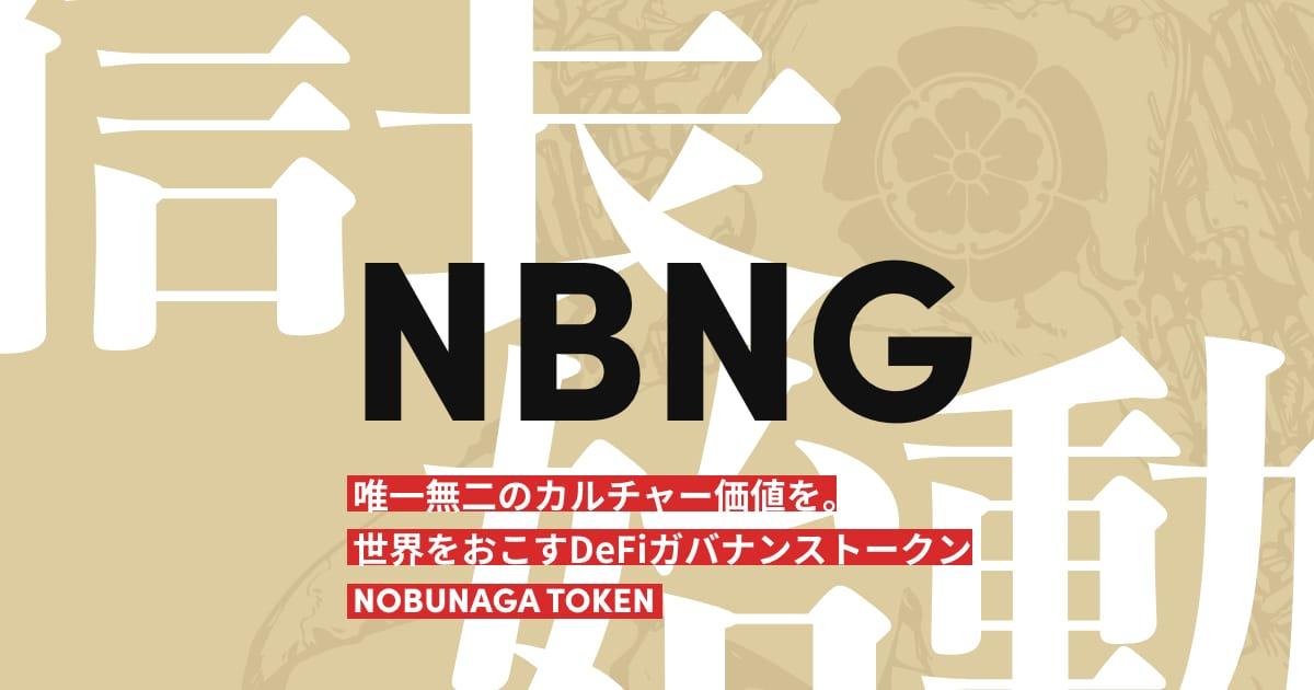 ホーム | NBNG…